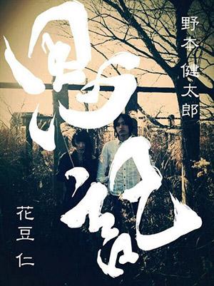 野本健太郎×花豆仁「思記」