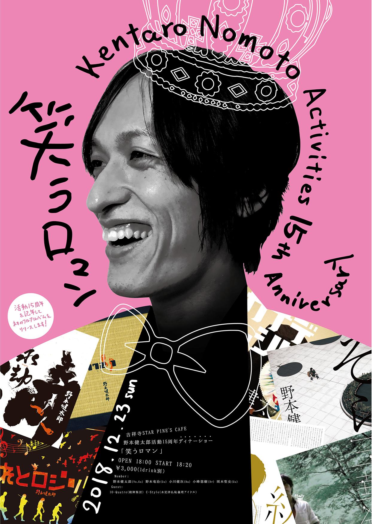 野本健太郎 活動15周年ディナーショー「笑うロマン」